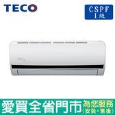 TECO東元11-13坪1級MA63IC-BV變頻冷專分離式冷氣空調_含配送到府+標準安裝【愛買】