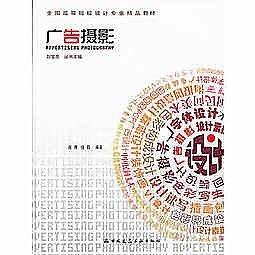 簡體書-十日到貨 R3Y【廣告攝影】 9787112157075 中國建築工業出版社 作者:龐博,任莉 編著