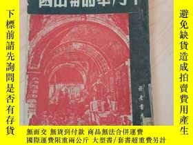 二手書博民逛書店民國舊書罕見十月革命與中國 1949年初版Y14758 讀者書店 出版1949
