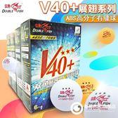 桌球乒乓球V40 三星兵乓球白色黃色新材料訓練比賽3星