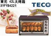 【東元】專業級8電熱管42公升雙溫控大烤箱 / 發酵 / 獨立溫控 / XYFYB4221 -保固免運