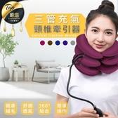 三管充氣 頸椎牽引器 伸展器按摩器充氣枕護頸脖子痠痛肩頸充氣頸枕#捕夢網 童趣