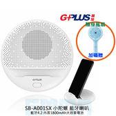 送手持風扇  全新 公司貨 G-Plus SB-A001SX 小陀螺 藍牙喇叭 藍牙4.2 內置1800mAh大容量電池 / 白