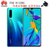全新未拆封華為Huawei P30 8GB/128GB天空之境 國際版內建GMS 新徠卡矩陣式四鏡頭