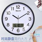 掛鐘 鐘表客廳個性創意時尚大氣家用掛鐘現代簡約臥室靜音電子石英時鐘