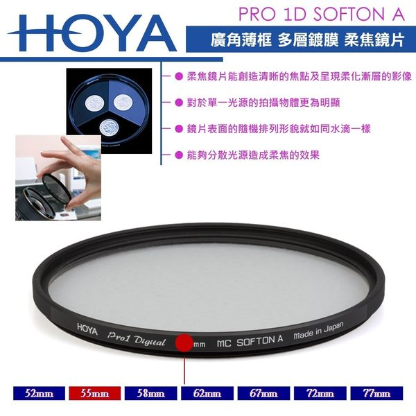 《飛翔無線3C》HOYA PRO 1D SOFTON A 廣角薄框 多層鍍膜 柔焦鏡片 55mm 相機鏡頭