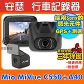 Mio C550+A40【送128G+C10後支+拍拍燈】前後雙鏡 行車紀錄器 行車記錄器
