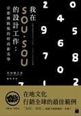 (二手書)我在 SOU・SOU 的設計工作:京都傳統風的時尚新美學 藝術設計