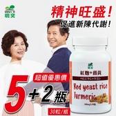 【明奕】紅麴+薑黃(30粒x5+2瓶)-即期品:2020.12.11-可搭配二型膠原蛋白鯊魚軟骨瑪卡使用