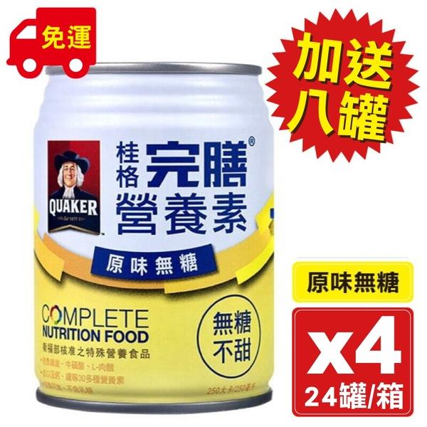 桂格 完膳營養素 原味無糖口味(不甜) 24罐X4箱 加贈8罐 專品藥局 【2015051】