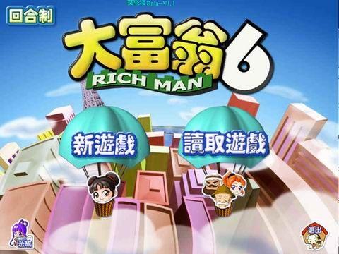 [哈GAME族]免運費 可刷卡●支援八人對戰●PC GAME 電腦遊戲 大宇 大富翁6 實體包裝 全新3D畫面