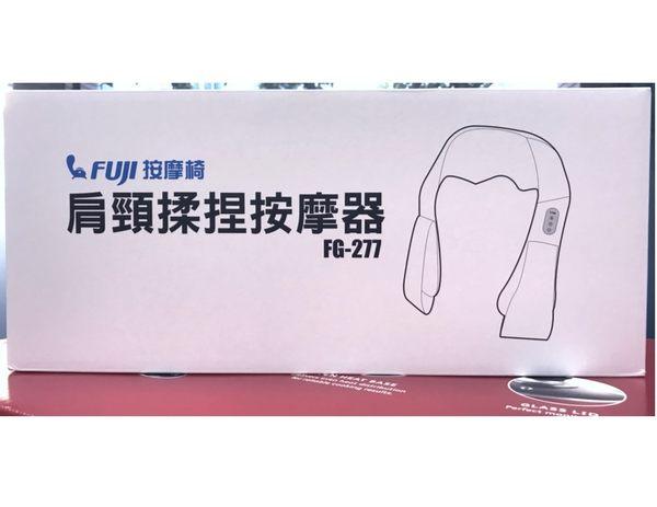 【吉米小舖】FUJI 肩頸揉捏按摩器 FG-277米灰色(勿選超商取貨付款)