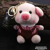 包包掛飾可愛小豬鑰匙扣卡通玩偶公仔小掛件韓國創意女包包掛飾豬年超級爆品