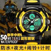 手錶 小學生兒童手錶男孩防水柯南變形金剛卡通動漫小孩的多功能電子錶 開學季特惠