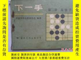 二手書博民逛書店罕見下一手.第二冊.高級手筋Y2599 中國大學生圍棋協會編譯