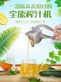 手動榨汁機水果榨汁器壓檸檬汁器橙汁擠榨西瓜汁檸檬 露露日記