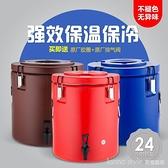 保溫桶商用不銹鋼湯桶飯桶豆漿桶茶水桶奶茶桶冰桶超長保冷 全館新品85折