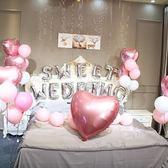 告白氣球 創意婚房裝飾用品結婚墻浪漫新房氣球裝飾布置錶白告白求婚酒店 珍妮寶貝