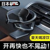 車載水杯架汽車空調出風口杯座茶杯杯托飲料架煙灰缸支架固定 一米陽光