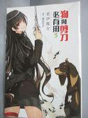 【書寶二手書T1/言情小說_IFQ】狗與剪刀必有用 3_輕小說_更伊俊介
