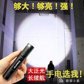 手電筒強光可充電超亮多功能迷你戶外防水小LED照遠射5000特種兵 最低價