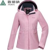 Atunas歐都納 A-G1837W櫻花粉 2 in 1女兩件式羽絨外套 防風夾克/防水機能大衣/戶外風衣/機能衣