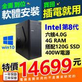 【14699元】全新INTEL第8代I5-8400 4.0G六核心高階主機4G極速SSD正WIN10安卓常用軟體模擬器多開