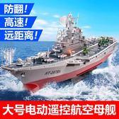 遙控船恒泰航空母艦仿真航母模型成人軍艦兒童電動玩具船男孩禮物