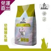 HiQ 北歐艾格 幼貓與哺乳貓 1.8KG 貓飼料 幼貓 成貓 熟齡貓 送贈品【免運直出】
