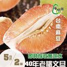 普明園.嚴選台南麻豆40年老欉紅柚5台斤/箱,(共2箱)*預購*﹍愛食網