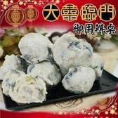 高興宴(大囍臨門)-台南特色純手工虱目魚皮丸600g