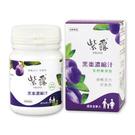 【綠寶】紫露黑棗濃縮汁_黑棗精( 330g/瓶)