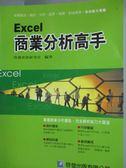 【書寶二手書T7/電腦_XFU】Excel商業分析高手_啟發資訊研究室作