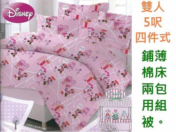 (5x6.2呎)四件式雙人鋪棉兩用被床包組-台灣製迪士尼(米妮TAXI)-逛街