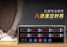 計時器 商用廚房八通道計時器8段提醒倒計時器漢堡炸雞奶茶店烘焙定時器 【科炫3c】