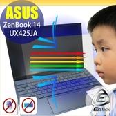 ® Ezstick ASUS UX425 UX425JA 防藍光螢幕貼 抗藍光 (可選鏡面或霧面)