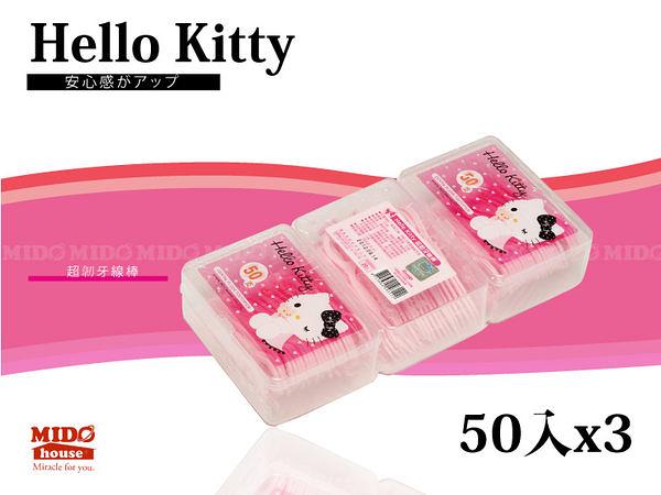 三麗鷗Hello Kitty凱蒂貓超韌牙線棒50支(3盒)《Midohouse》