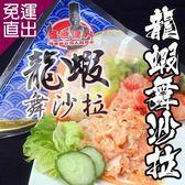 海鮮王 龍蝦舞沙拉 *4包組( 250G±10%/包 )【免運直出】