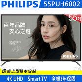 《福利新品+送安裝》PHILIPS飛利浦 55吋4K聯網液晶顯示器55PUH6002附視訊盒(拆封品非展示機、保固3年)