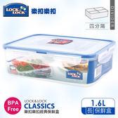 樂扣樂扣 CLASSICS系列分隔保鮮盒 長方形1.6L