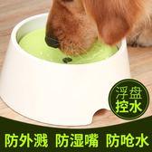 不濕胡子嘴水碗 狗碗狗狗飲水器寵物貓狗喝水盆泰迪小狗升降水碗