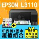 【印表機+墨水送精美好禮組】EPSON ...
