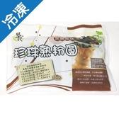 休閒食代黑糖風味珍珠熟粉圓255G【愛買冷凍】