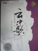【書寶二手書T5/一般小說_ZEK】雲中歌.2_桐華