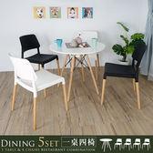 餐桌椅《Yostyle》洛娜北歐風圓型餐桌椅(一桌四椅)  休閒椅 造型椅 接待椅 工作桌 咖啡廳