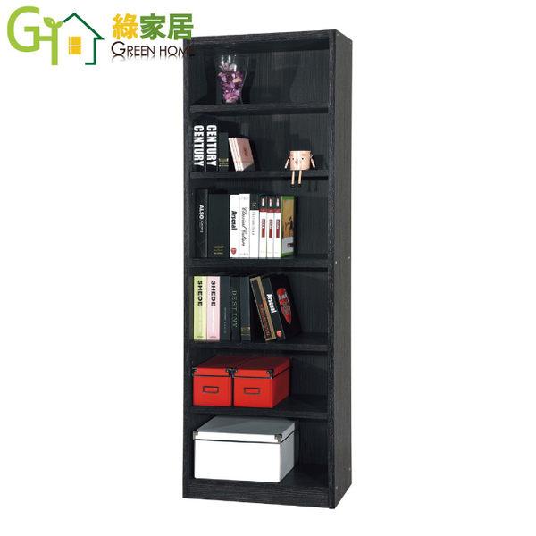【綠家居】瑪格 時尚2尺木紋開放式書櫃/收納櫃