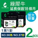 綠犀牛 for HP 1黑1彩組 NO.56+NO.57/C6656A+C6657A 高容量環保墨水匣/適用 HP OJ 4110/OJ4255