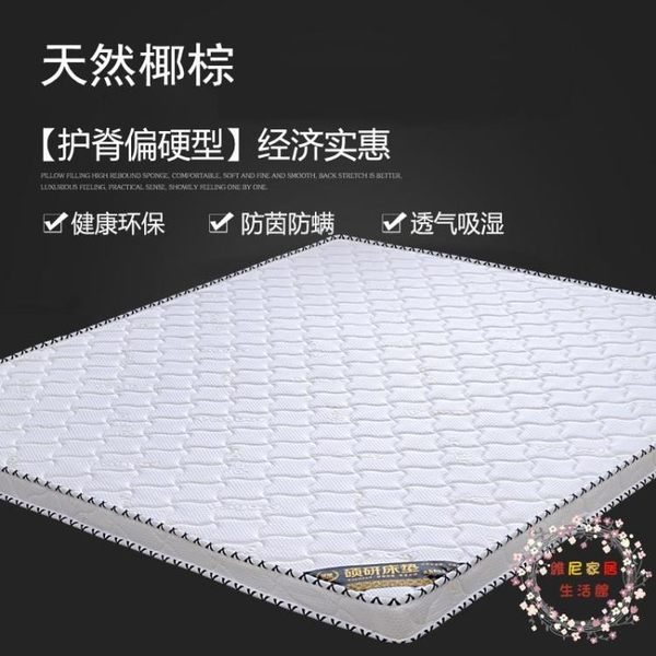 天然椰棕床墊棕墊1.5m床經濟型棕櫚床墊1.8m護脊偏硬兒童定做折疊
