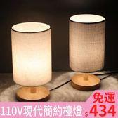 簡約現代桌燈北歐溫馨喂奶檯燈 臥室床頭燈  實木可調光 創意小夜燈·樂享生活館