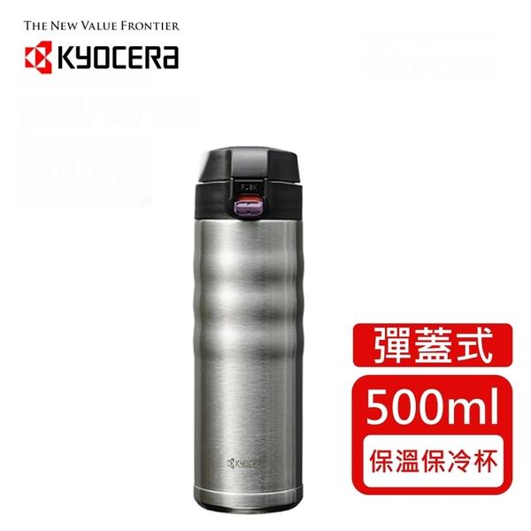 【樂品食尚】日本京瓷Kyocera-陶瓷塗層彈蓋式真空保溫杯500ml-科技銀